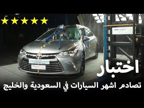 المغرب اليوم  - شاهد اختبار تصادم أشهر السيارات في السعودية والخليج