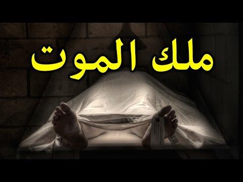 المغرب اليوم  - شاهد حديث ملك الموت للمتوفى على خشبة الغُسل