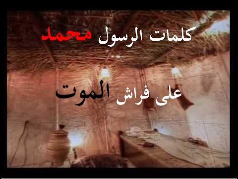 المغرب اليوم  - بالفيديو آخر ما تحدث به رسولنا الحبيب محمد قبل وفاته