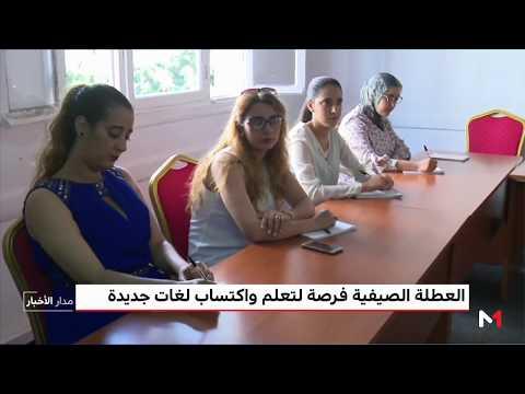 المغرب اليوم  - شاهد معهد ادريس بنزكري لحقوق الإنسان