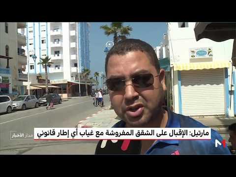 المغرب اليوم  - شاهد إقبال المصطافين في الحسيمة على الشقق المفروشة وغياب التنظيم القانوني