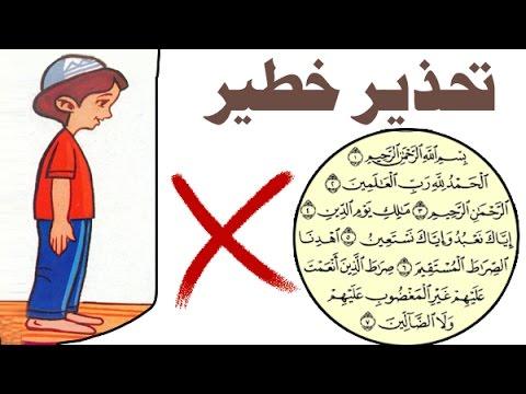 المغرب اليوم  - شاهد خطأ خطير في قراءة سورة الفاتحة قد يبطل الصلاة