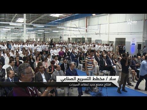 المغرب اليوم  - شاهد افتتاح مصنع جديد لمقاعد السيارات في سلا