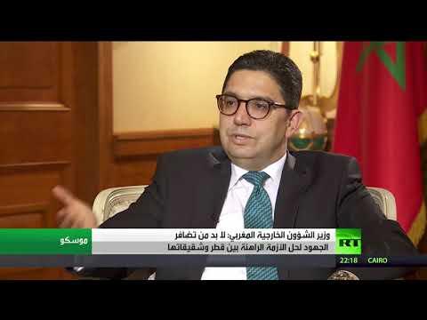 المغرب اليوم  - شاهد وزير الشؤون الخارجية المغربي يُعلِّق على أزمة الخليج