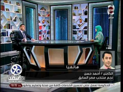 المغرب اليوم  - شاهد أحمد حسن يوجه رسالة مهمة إلى مريم فتح الباب فخر مصر