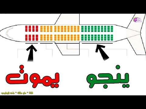 المغرب اليوم  - شاهد 10 وسائل تمكنك من النجاة من حادث الطائرة