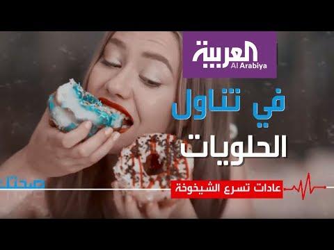 المغرب اليوم  - شاهد عادات تسرع من وجود الشيخوخة