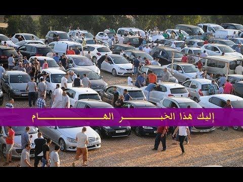 المغرب اليوم  - بالفيديو خبر مهم لكل من يملك سيارة في المغرب