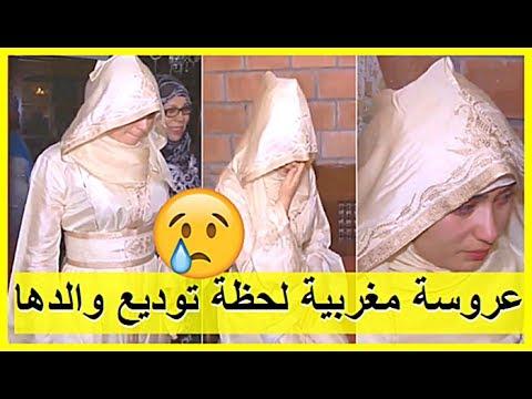 المغرب اليوم  - شاهد بكاء عروس مغربية في ثوبها عند توديع والدها وأهلها