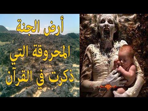المغرب اليوم  - بالفيديو  أرض الجنة المحروقة تقع في بلد عربي