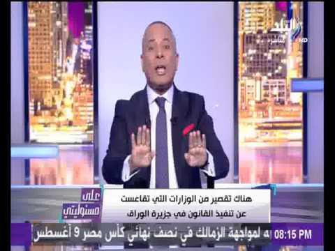 المغرب اليوم  - شاهد أحمد موسى يُحذِّر أهالي جزيرة الوراق من مخطط إرهابي