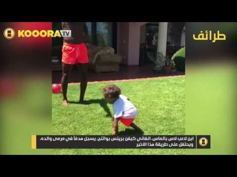 المغرب اليوم  - شاهد ابن بواتنج يسجل ويحتفل على طريقة والده