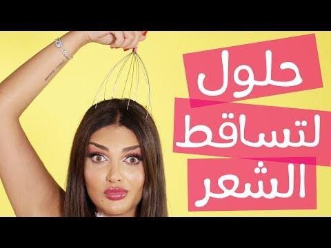 المغرب اليوم  - بالفيديو  حلول نهائية لتساقط الشعر خلال 3 أسابيع