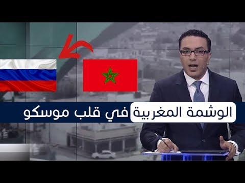 المغرب اليوم  - بالفيديو  منتجات مغربية تعرض في أكبر مراكز روسيا التجارية