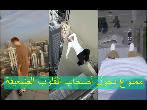 المغرب اليوم  - شاهد شاب روسي يفاجئ العالم بالمخاطرة بنفسه فوق أعلى أبراج العالم