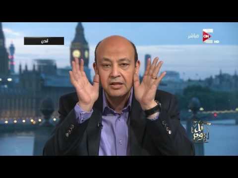 المغرب اليوم  - شاهد عمرو أديب يهاجم موقع بي بي سي العربية على الإنترنت