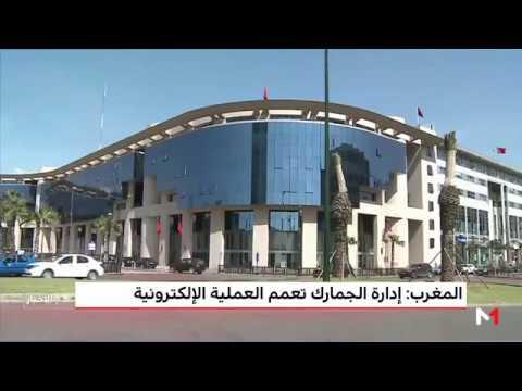 المغرب اليوم  - شاهد إجراءات لتعزيز عملية التعميم الإلكتروني في المغرب