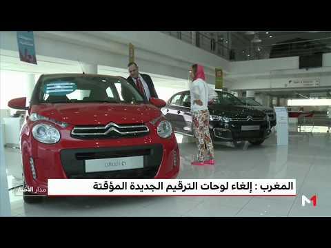 المغرب اليوم  - شاهد إجراءات جديدة لتسهيل تسجيل السيارات في المغرب