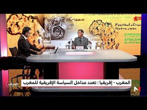 المغرب اليوم  - شاهد الموساوي العجلاوي يسلّط الضوء على تعدد مداخل السياسة الأفريقية للمغرب