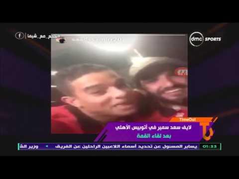 المغرب اليوم  - شاهد أغنية سعد سمير مع أغاي في أغنية لمحمود الليثي