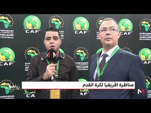 المغرب اليوم  - شاهد لقجع يكشف رأيه في العهد الجديد للاتحاد الأفريقي
