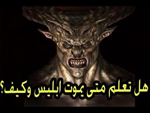 المغرب اليوم  - شاهد موعد موت ابليس وتفاصيل اللقاء مع عزرائيل عند قبض روحه