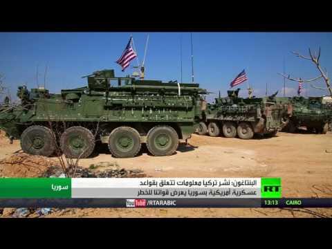 المغرب اليوم  - شاهد واشنطن تحذر من كشف مواقع قواتها في سورية