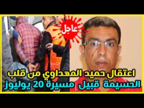 المغرب اليوم  - شاهد اعتقال حميد المهداوي من الحسيمة