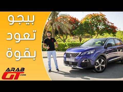 المغرب اليوم  - بالفيديو  تعرف على مواصفات بيجو 3008