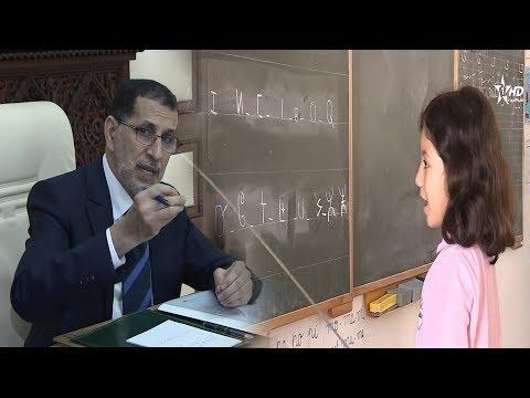 المغرب اليوم  - شاهد الحكومة المغربية تحدث ثورة في مجال التعليم