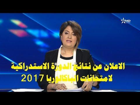 المغرب اليوم  - شاهد  موعد الإعلان عن نتائج الدورة الاستدراكية لامتحانات البكالوريا 2017