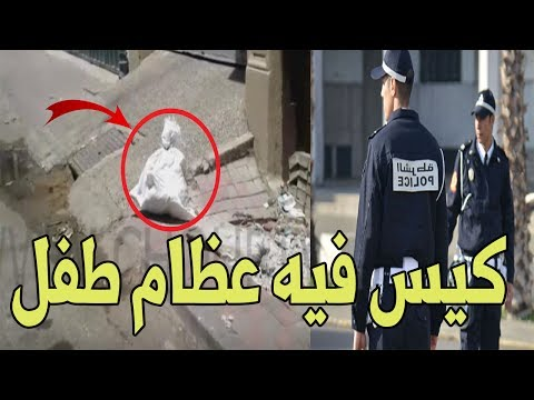 المغرب اليوم  - شاهد عظام طفل قتيل تسد قنوات الصرف الصحي في الدار البيضاء