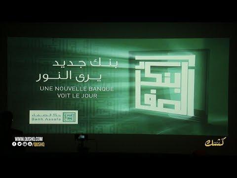 المغرب اليوم  - شاهد البغدادي يؤكد أن هدفه هو الوضوح والشفافية