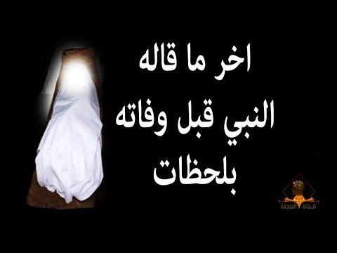 المغرب اليوم  - شاهد أخر ما قاله النبي محمد