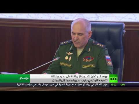 المغرب اليوم  - شاهد روسيا تنشر مراكز مراقبة جديدة جنوب سورية