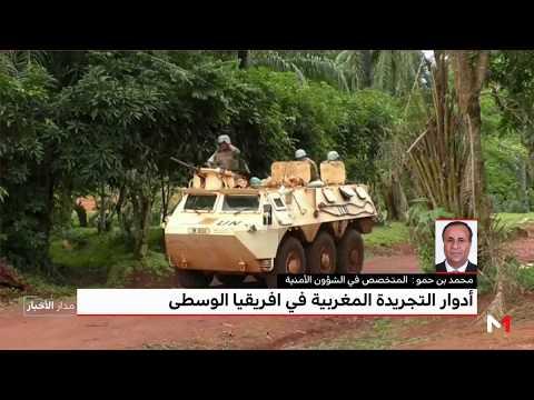 المغرب اليوم  - محمد بنحمو يسلط الضوء على أدوار التجريدة المغربية في أفريقيا الوسطى