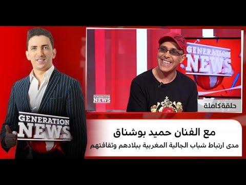 المغرب اليوم  - شاهد مدى ارتباط شباب الجالية المغربية ببلادهم وثقافتهم