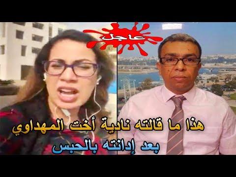 المغرب اليوم  - شاهد تصريحات نادية شقيقة حميد المهداوي