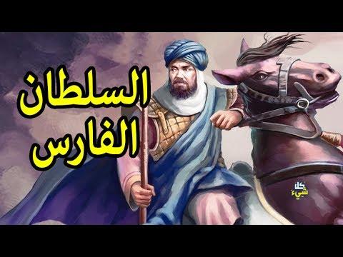 المغرب اليوم  - شاهد من الفارس الذي لم تكسر له راية