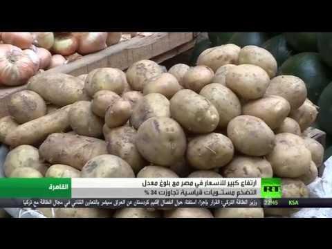 المغرب اليوم  - شاهد معدل التضخّم  في مصر يصل إلى 34