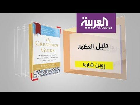 المغرب اليوم  - بالفيديو كل يوم كتاب يستعرض دليل العظمة