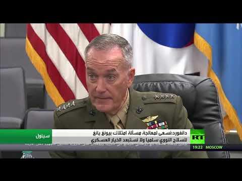 المغرب اليوم  - شاهد دانفورد لا يستبعد اللجوء إلى الخيار العسكري ضد بيونغ يانغ
