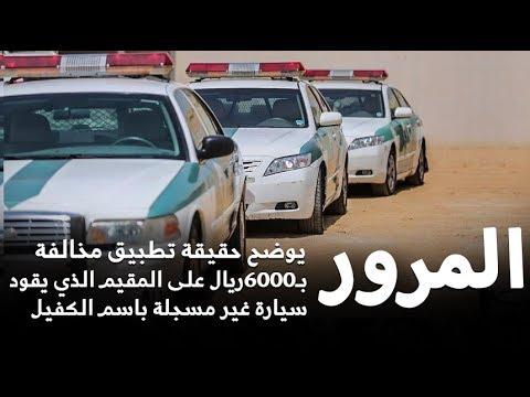 المغرب اليوم  - شاهد المرور يوضح حقيقة تطبيق مخالفة بـ6000ريال