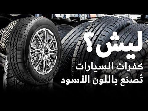 المغرب اليوم  - شاهد إطارات السيارات تُصنع باللون الأسود
