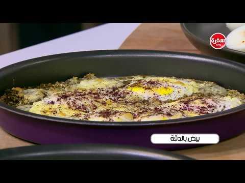المغرب اليوم  - شاهد طريقة إعداد ومقادير بيض بالدقة
