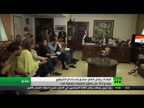 المغرب اليوم  - شاهد دمشق ترفض اتهامها باستخدام الأسلحة الكيميائية في البلاد