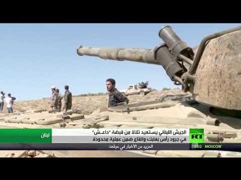 المغرب اليوم  - شاهد الجيش اللبناني يهاجم داعش على حدود سورية