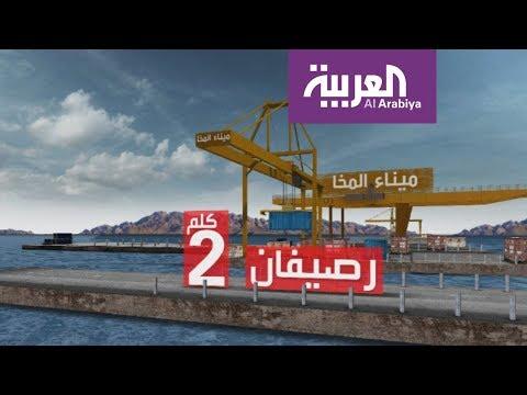 المغرب اليوم  - شاهد جولة في ميناء المخا بعد إعادة تأهيله