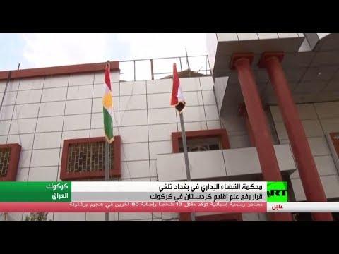 المغرب اليوم  - شاهد حكم بمنع رفع علم إقليم كردستان في كركوك