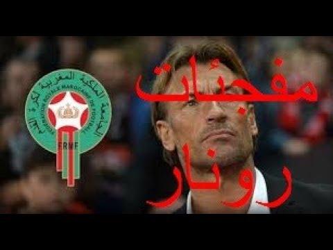 المغرب اليوم  - لائحة هيرفي رونار تفاجئ الجميع بغياب لاعبين كبار